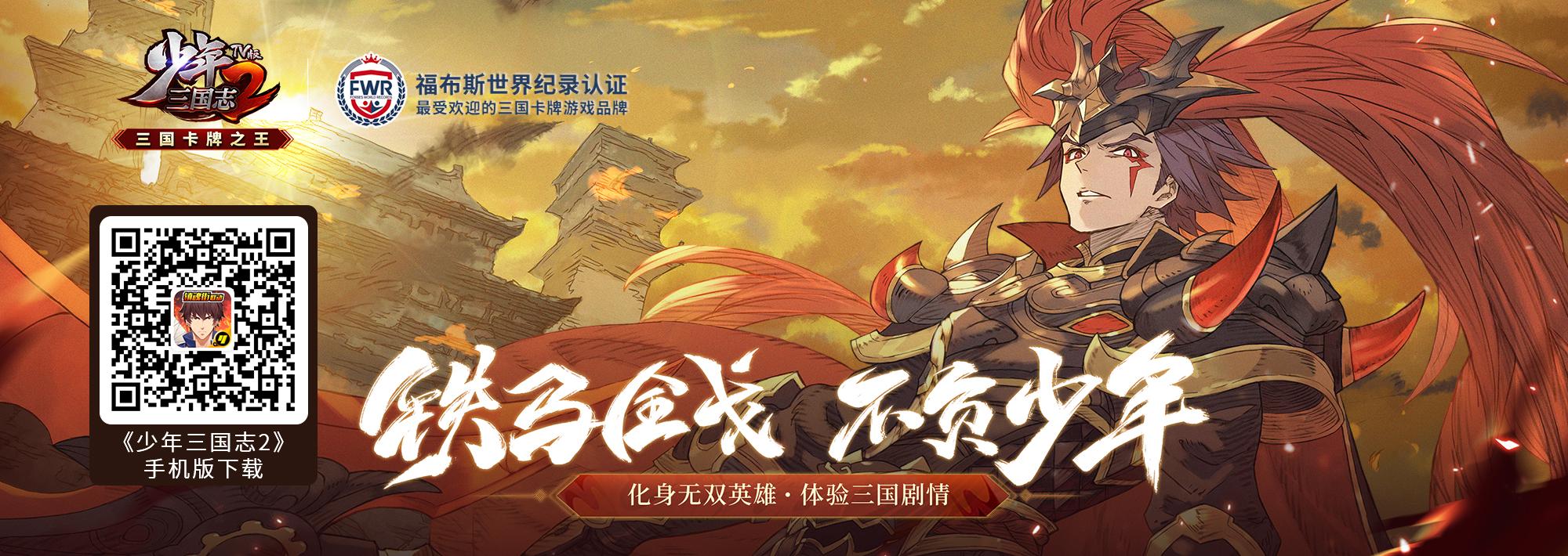 电视游戏_少年三国2 震撼上线