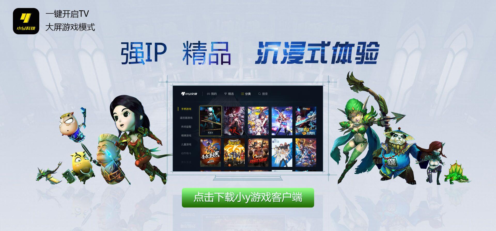 一键开启TV大屏游戏模式_强IP精品_小y游戏