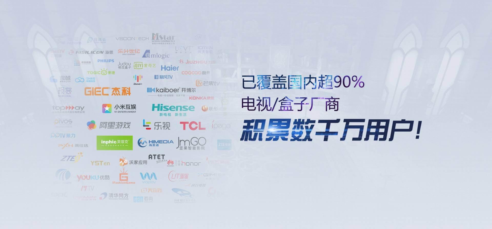 已覆盖国内超90%电视/盒子厂商,积累数千万用户