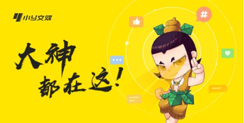 小y文娱APP社区上线公告