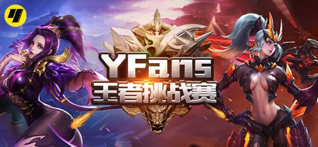 YFans王者荣耀solo挑战赛!