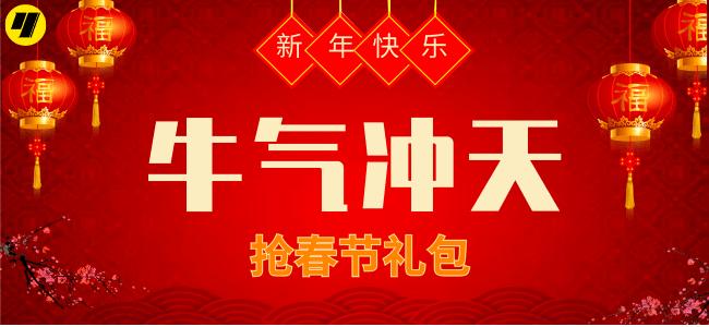 牛气冲天 抢春节礼包!祝大家2021新年快乐~